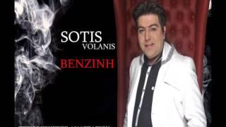 SOTIS VOLANIS VENZINH ΣΩΤΗΣ ΒΟΛΑΝΗΣ  ΒΕΝΖΙΝΗ