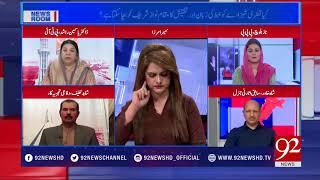 News Room | Fawad Hasan, Salman Rafique Appear Before NAB Again- 29 March 2018 - 92NewsHDPlus