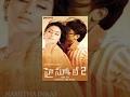 High School 2 Telugu Full Length Movie - Namitha, Raj Karthik