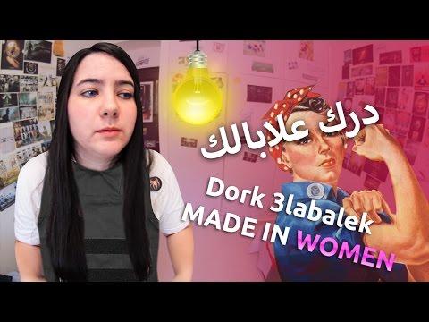 dork 3labalek - MADE IN WOMEN دورك علابالك