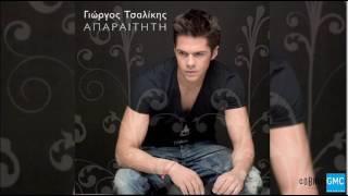 Γιώργος Τσαλίκης - Απαραίτητη | Giorgos Tsalikis - Aparaititi
