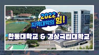 [2022 지역대학의 힘!] 경상국립대학교 & 한동대학교 편 다시보기210826 다시보기