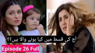 Koi Chand Rakh Today Episode 26 Ary Digital Drama