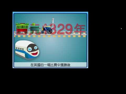 第十章生活中的表格_火車動畫 - YouTube