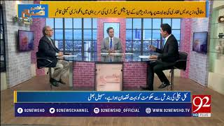 Bakhabar Subh | Discussion on electricity breakdown in Punjab, KP | 17 May 2018 | 92NewsHD