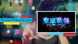 Tokyo Ghoul Unravel | Токийский гуль [Myauritsia RUS Fan-made Cover]