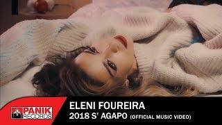 Ελένη Φουρέιρα - 2018 Σ' Αγαπώ - Official Music Video
