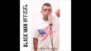 Med emino Ft black الكهف