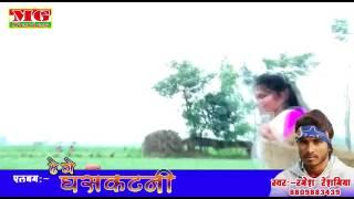 He ge ghasakatani maithali song