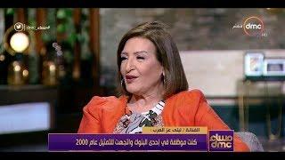 مساء dmc - الفنانة ليلى عز العرب تحكي كيف حولت حياتها العملية لحياة فنية وبدايتها ؟