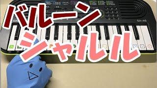 【シャルル】バルーン 簡単ドレミ楽譜 初心者向け1本指ピアノ