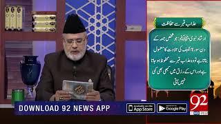 Nuskha | Azab e Qabar Say Hifazat | Subh E Noor | 6 Dec 2018 | 92NewsHD