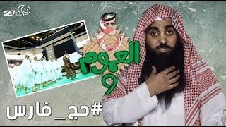 """#صاحي : """"ع العموم"""" 9 #حج_فارس"""