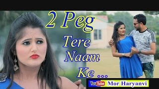 2 Peg Tere Naam Ke # Anjali Raghav & Sanju Khewriya # Raju Punjabi #  2016 New Haryanvi Mor Music