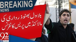 Bilawal Bhutto Zardari addresses Press Conference in Malakand  | 15 July 2018 | 92NewsHD