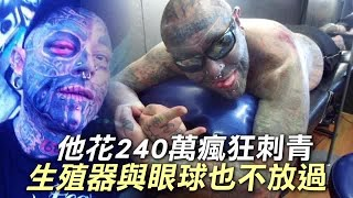 他花240萬刺青全身 生殖器與眼球也不放過 | 台灣蘋果日報