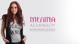 Μελίνα Ασλανίδου Να Με Δικαιολογήσεις | Melina Aslanidou - Na Me Dikaiologiseis (Official)