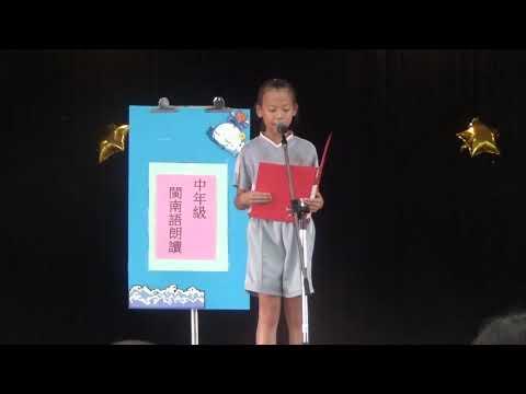 107年四年級組閩南語朗讀第一名