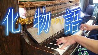 """Bakemonogatari Ending - """"Kimi no Shiranai Monogatari"""" (Piano w/ Lyrics)"""