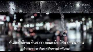 [Karaoke] Don't let me go (투명 우산) - SHINee [Thaisub]