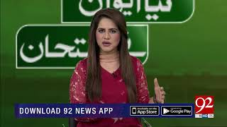 News At 5 | Important decision's in Federal Cabinet meeting | 20 August 2018 | 92NewsHD