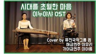 [cover] 이누야샤OST-시대를 초월한마음/국악버전 가야금,해금연주★퓨전국악 퀸