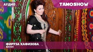Фируза Хафизова - Ватан (�удио) | Firuza Hafizova - Vatan (Audio 2015)