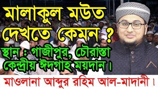 Bangla Waz Abdur Rahim Al Madani মালাকুল মউত দেখতে কেমন ?