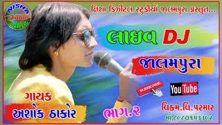 #Ashok #thakor ASHOK THAKOR LIVE DJ JALAMPURA    NEW LIVE DJ 2019