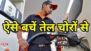 Petrol Pump पर तेल चोरी का भंडाफोड़, बचने के लिए अपनाएं ये तरीके width=