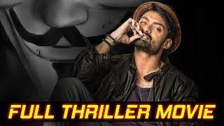 Kalyan Ram Super Hit Telugu Full HD Movie | Kriti Kharbanda | Nikesha Patel | Theatre Movies width=