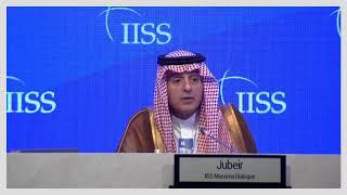 FM Adel Al-Jubeir at the IISSMD18 on Iran, the previous US admin, and Trump admi