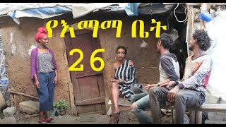 የእማማ ቤት ክፍል 26 YeEmama Bet Episode 26 - Ethiopian Comedy