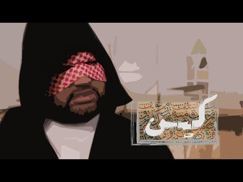 كيس رمضاني | فساد رمضان