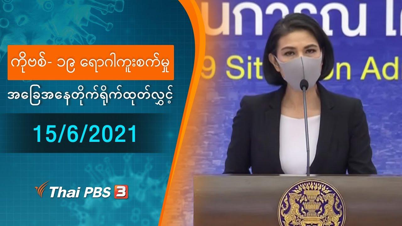 ကိုဗစ်-၁၉ ရောဂါကူးစက်မှုအခြေအနေကို သတင်းထုတ်ပြန်ခြင်း (15/06/2021)
