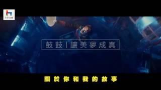 #GBOYSWAG 鼓鼓 - Make It Real MV【中字HD】