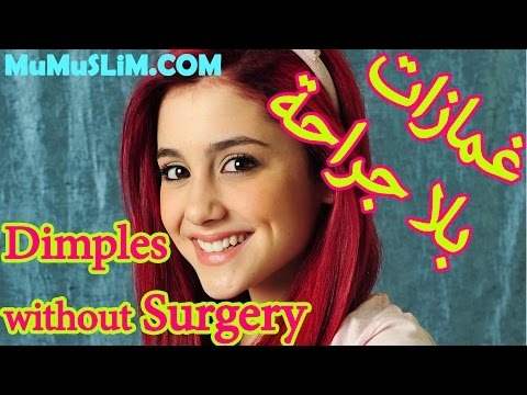 Howto : Natural Dimples without Surgery غمازات طبيعية بدون جراحة