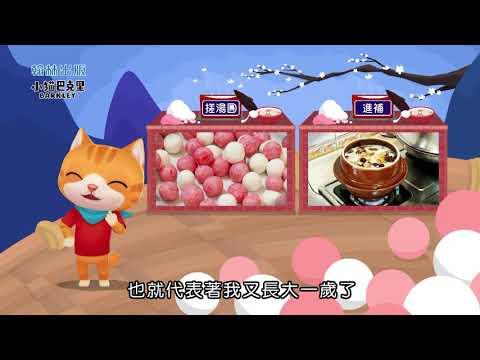 小貓巴克里的生活日記:冬至 - YouTube