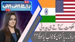 Raey Apni Apni   Discussion On Foreign Policy by new government   25 August 2018   92NewsHD