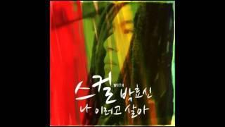 Park Hyo Shin 박효신 120126 [Audio] I Live Like This (나 이러고 살아) - 스컬 (Skull)
