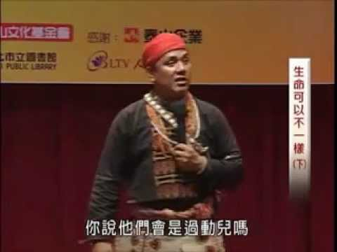 泰山文化基金會2011照亮心靈─生命可以不一樣-亞榮隆.撒可努8