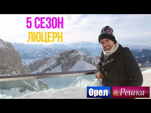 Орел и решка. 5 сезон – Швейцарские Альпы | Люцерн
