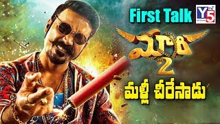 Maari 2 First Review | Hit Or Flop | Public Talk | Hero Dhanush | Sai Pallavi | Y5 Tv