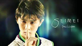 羽生結弦 × Yuzuru Hanyu ~ SEIMEI - prologue