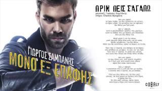 Γιώργος Σαμπάνης   Πριν πεις σ´αγαπώ   Giorgos Sabanis   Prin peis s 'agapo   Official Audio Release