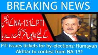 PTI issues tickets for by-elections; Humayun Akhtar to contest from NA-131 | 30 Sep 2018 | 92NewsHD