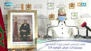 Bilan du Covid-19 : Point de presse du ministère de la Santé (19-06-2020)