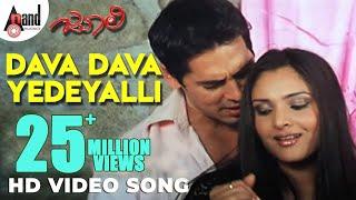 Julie   Dava Dava Yedeyalli   Sandalwood Queen Ramya & Dino Morea   Rajesh Ramanath   Kannada Songs width=
