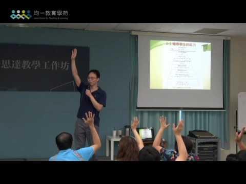 20160823 均一教育學苑 台東學思達培訓坊 05 - YouTube