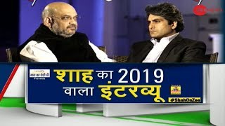Watch Zee News Exclusive: Sudhir Chaudhary interviews BJP President Amit Shah